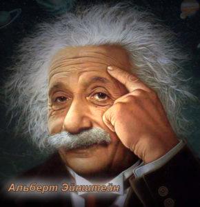 Albert-Einstein Эйнштейн