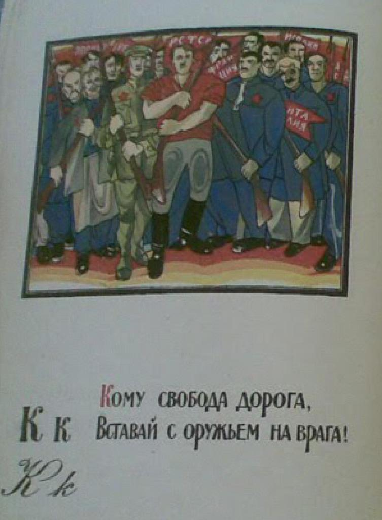 Д. Моор «Азбука Красноармейца»