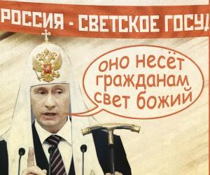 Церковь, государство и общество - Страница 6 Putin_rpc