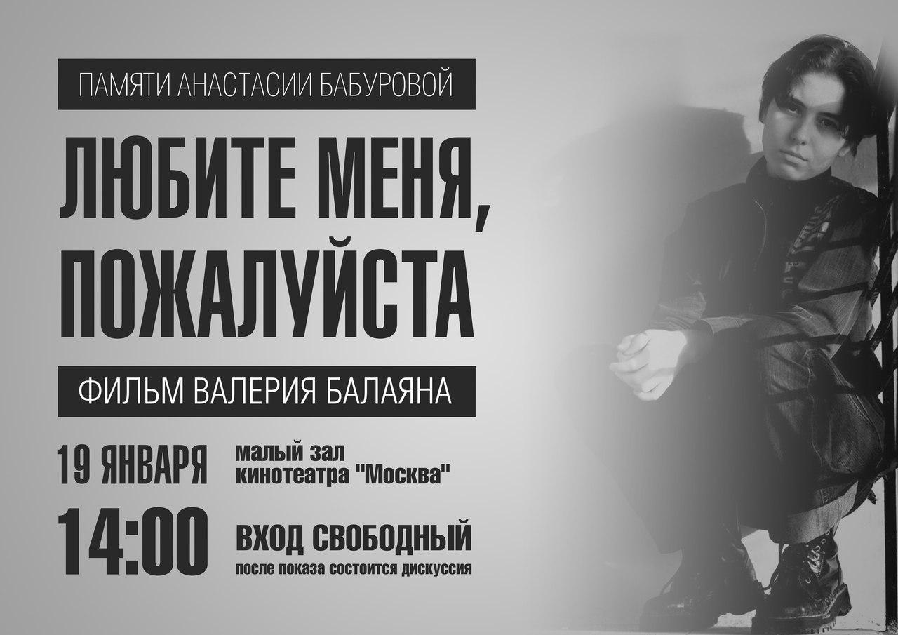 """19 января 2013 года. открытый показ фильма Валерия Балаяна """"Любите меня пожалуйста"""""""
