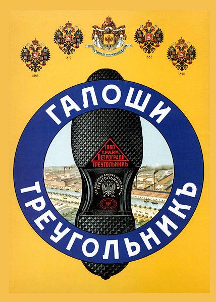 Поставщик двора Его Императорского Величества. Петроград, начало XX века.