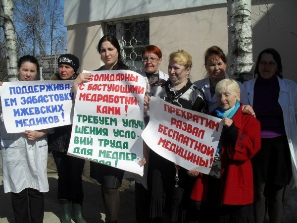 """В Ижевске на """"бастующих"""" врачей натравливают ФСБ, во Ржеве - полицию"""