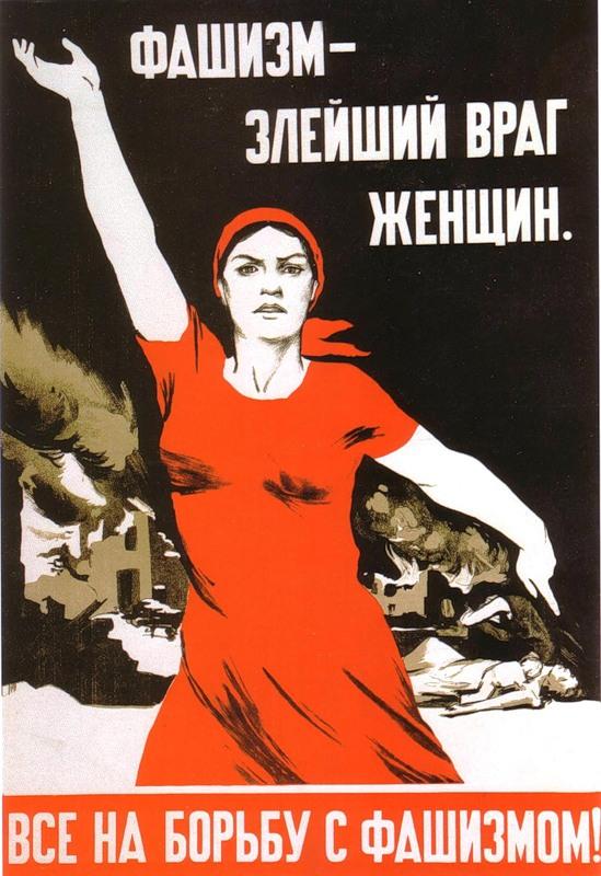 фашизм злейший враг женщин