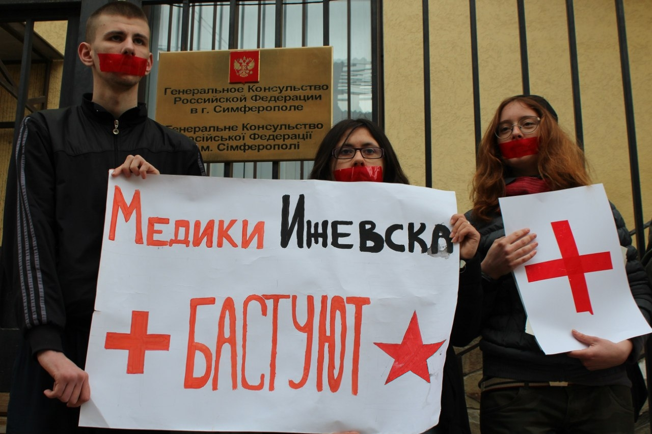 медики Ижевска бастуют акция солидарности