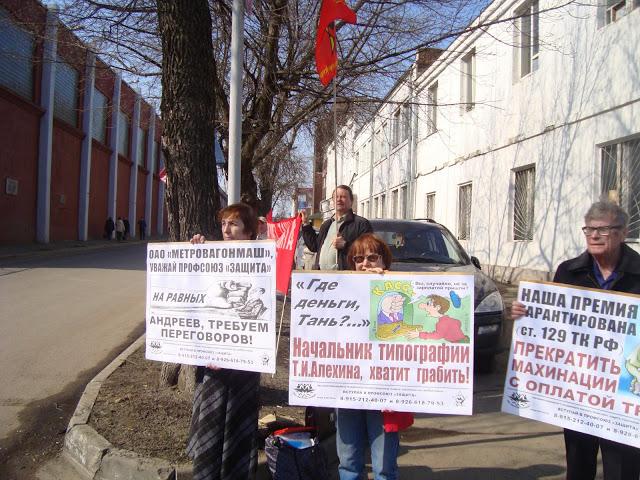 """Пикет профсоюза """"Защита"""""""