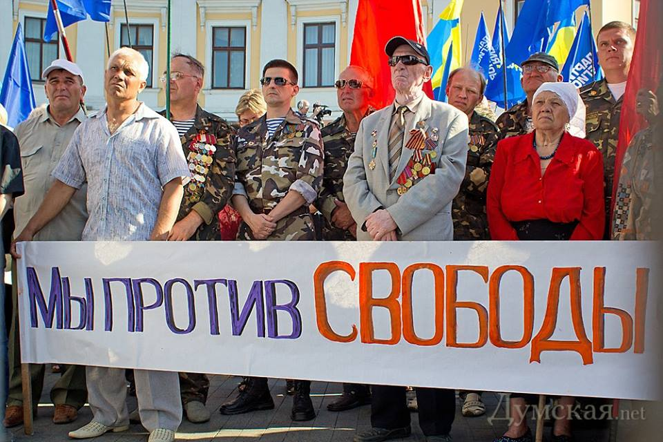 """""""Мы против СВОБОДЫ"""""""