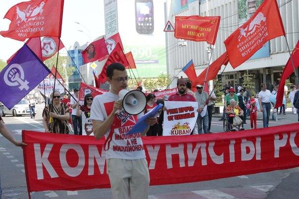 Краснодар. Первомай 2013