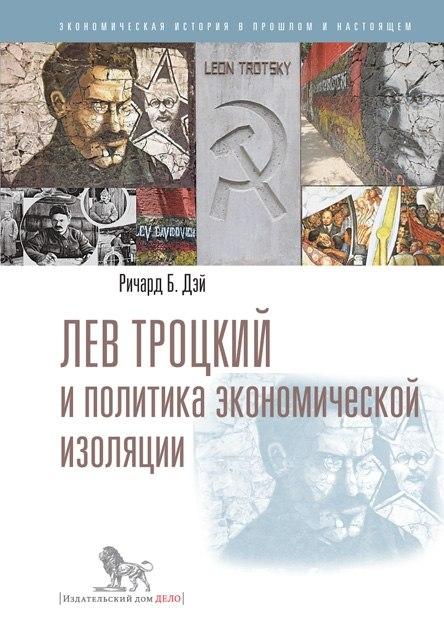 Новая книга о Троцком