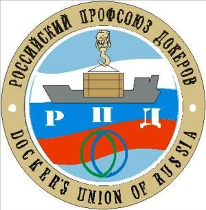РПД Российский профсоюз докеров