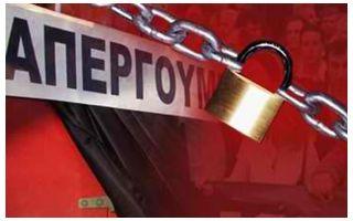 греческие учителя бастуют