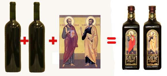святое вино Кагор