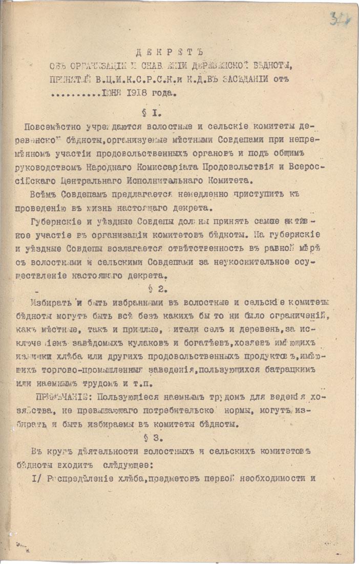 08-39-1-dekret-bednota-1919