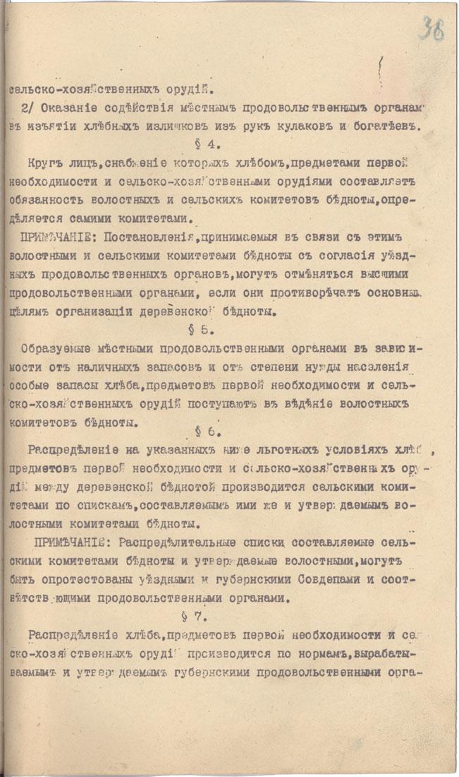 08-39-2-dekret-bednota-1919