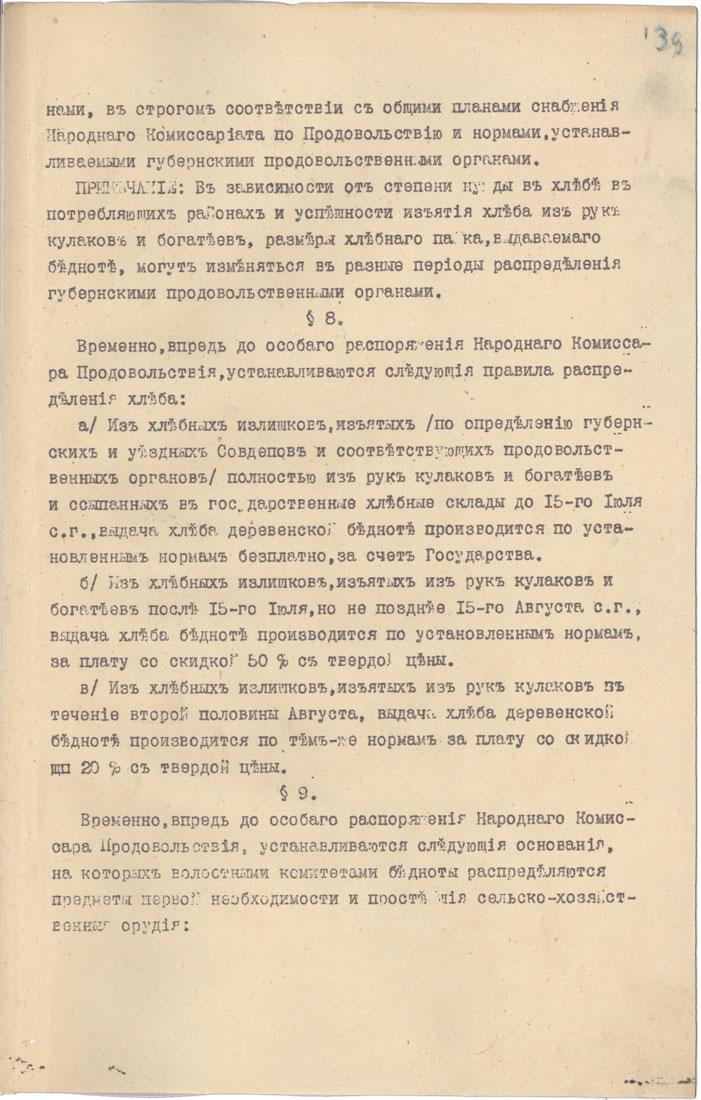 08-39-3-dekret-bednota-1919