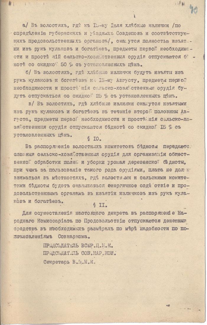 08-39-4-dekret-bednota-1919