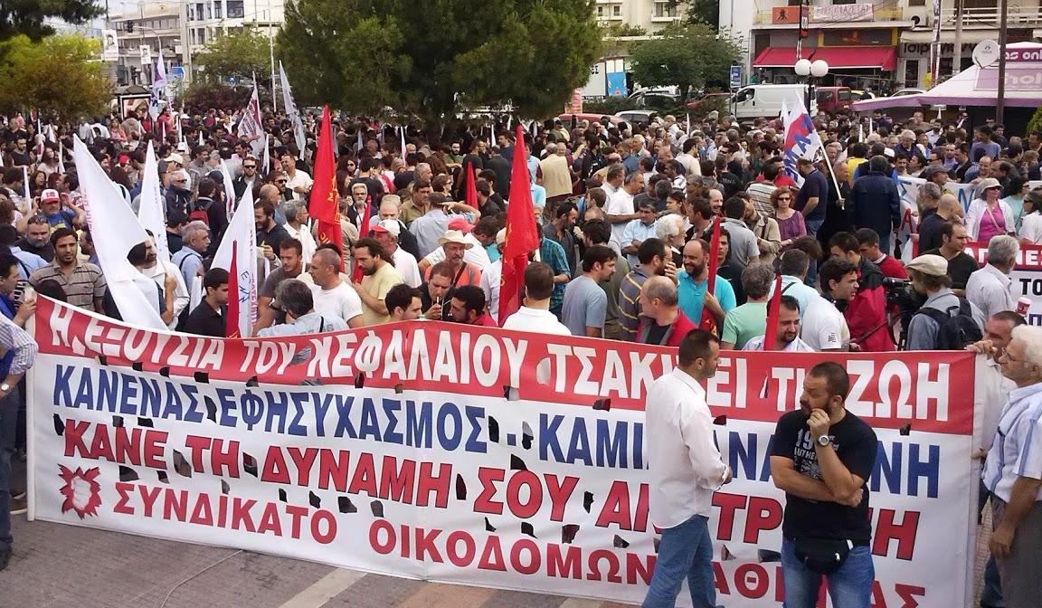 24часовая забастовка в государственном и частном секторах против закрытия государственного телевидения - ЕРТ