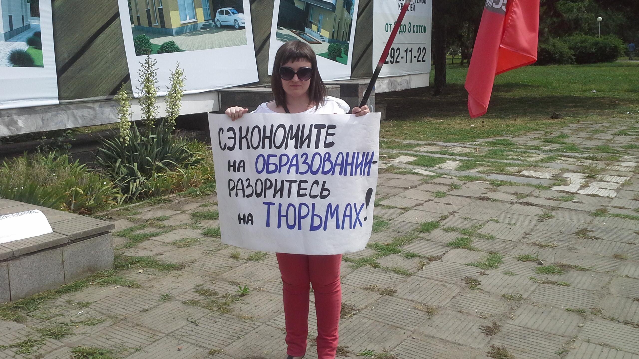 Краснодар пикет за бесплатное образование