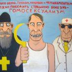"""Последние научные исследования о """"лечении гомосексуализма"""""""