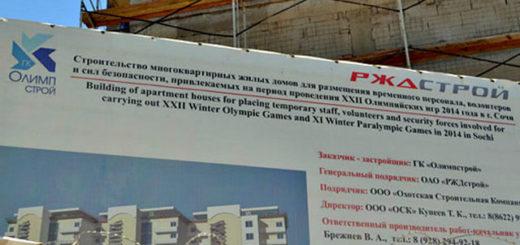 Паспорт строительства жилого комплекса для волонтеров Олимпиады, на котором работали Демерчян и Крбашян