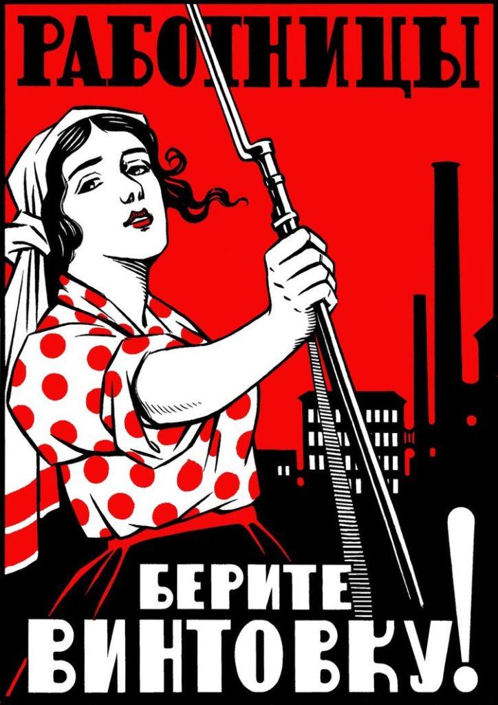 Работницы, берите винтовку