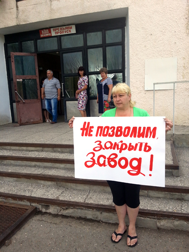 Сотрудники Тимашевского сахарного завода вышли на одиночные пикеты, чтобы отстоять предприятие
