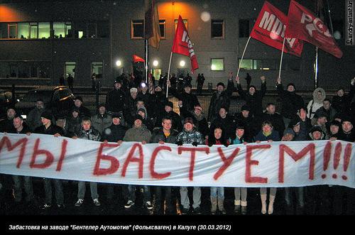 Забастовка Бентелер