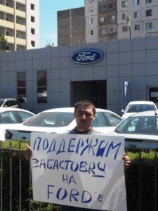 Защита пикет солидарности с фордом