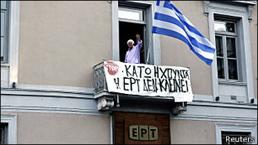 греция 24 часовая забастовка 13 июня 2013