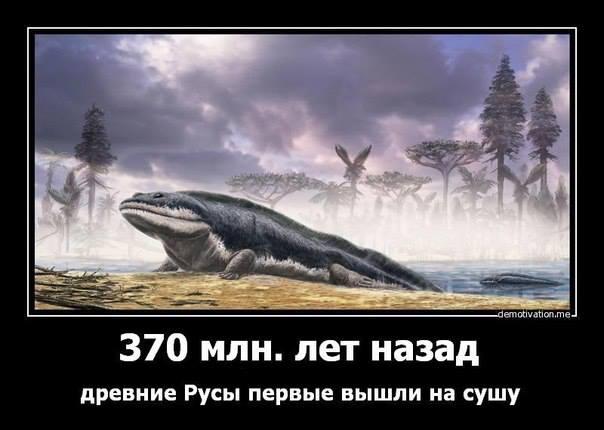370 млн лет назад древние русы впервые вышли на сушу