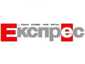 Газета Экспресс Львов