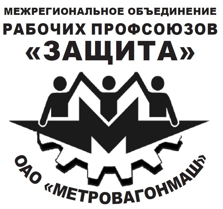 Метровагонмаш профсоюз добился предотвращения выпуска бракованной прдукции