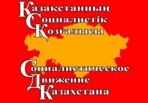 социалисты казахстана