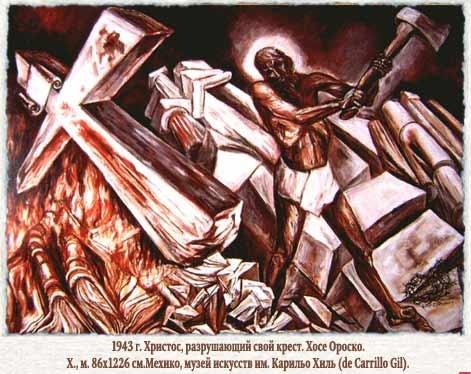 Х. К. Ороско. Христос, разрушающий свой крест,