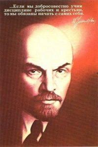 Ильич-плакат
