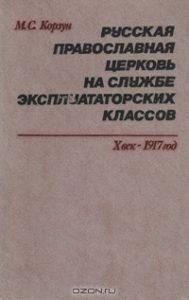 Корзун  Русская православная церковь на службе эксплуататорских классов