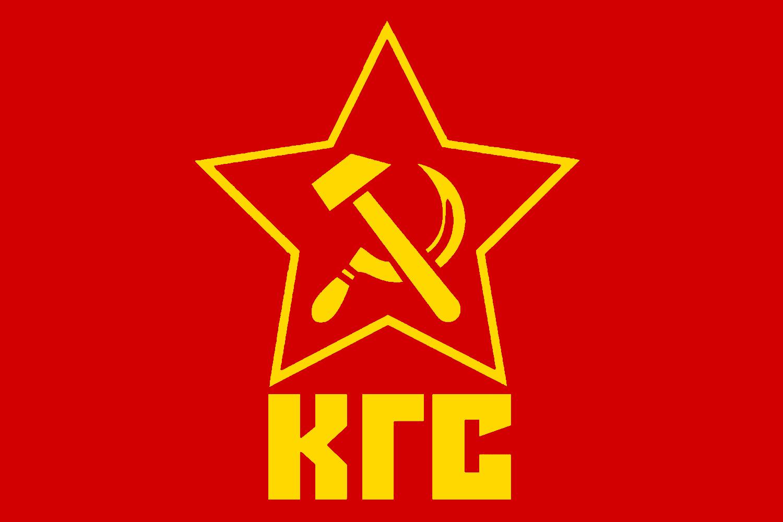 Красная гвардия Спартака