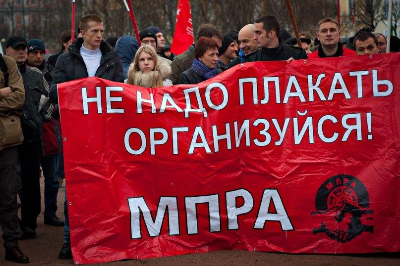 МПРА - марш солидарность с рабочими Антолина