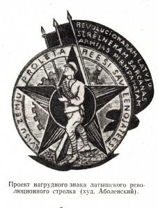 Проект знака Латышских стрелков