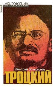 Dmitrij_Volkogonov__Trotskij._Politicheskij_portret._V_dvuh_knigah._Kniga_1