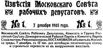 Москва1905