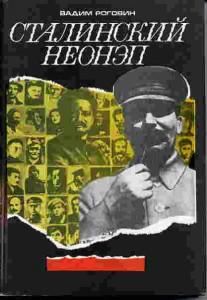 tom3 Сталинский неонэп