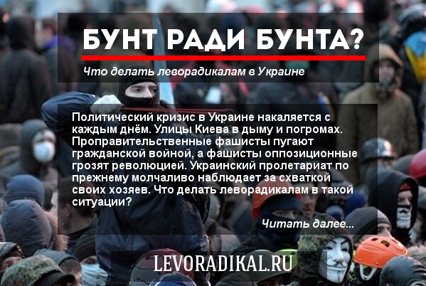 Бунт ради бунта 2014-1