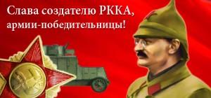 Слава создателю РККА