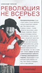 tarasov-001