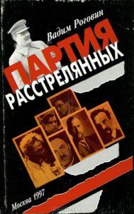 tom5 Партия расстрелянных