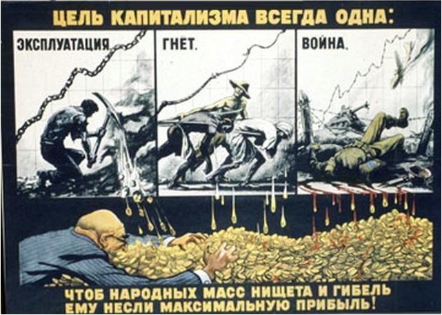 цель капитализма всегда одна - эксплуатация гнёт война