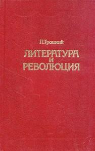 L._Trotskij__Literatura_i_revolyutsiya