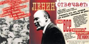 На все вопросы отвечает Ленин