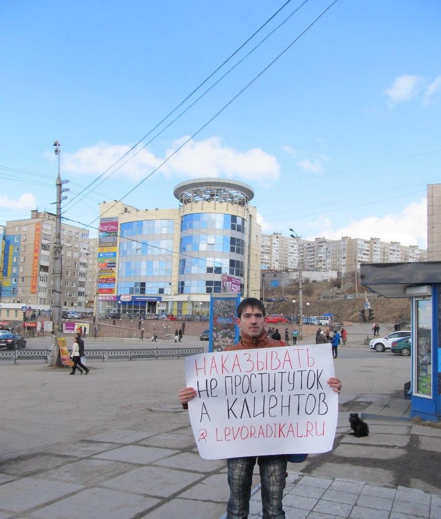 пикеты проституция 2014 05