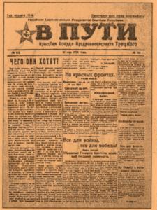 Газета поезда Л.Д. Троцкого В пути